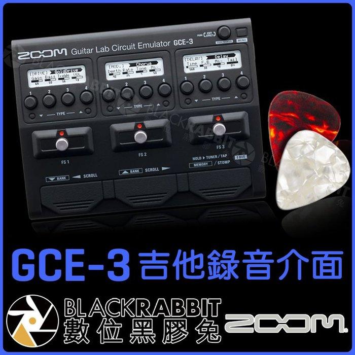 數位黑膠兔【 Zoom GCE-3 吉他 錄音介面 】音樂製作 電腦 監聽 電吉他 輕巧 攜帶 收音 效果器 USB