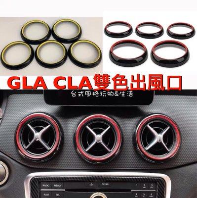 CLA GLA 冷氣出風口裝飾 賓士 W117 W176 W245 X156 出風口改裝紅黑色