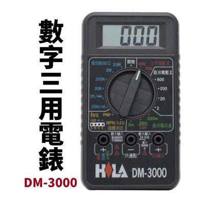 【Suey電子商城】HILA 海碁DM-3000 數字三用電錶