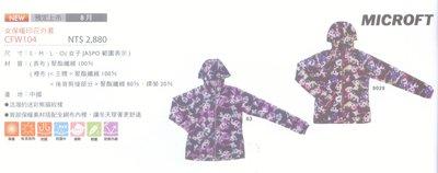 ^n0900^-【2015亞瑟士 台灣健立最便宜】女保暖印花外套 CFW104