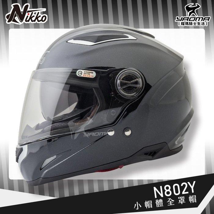 NIKKO安全帽 N-802Y 亮面黑 素色 內置墨鏡 小頭圍 女生 全罩帽 內襯可拆 雙D扣 耀瑪騎士機車部品