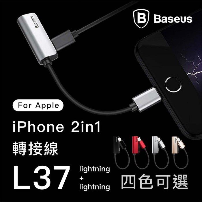 apple iphone X 6 7 8 雙口轉接頭 音頻+充電 三合一 轉接線 L37 Lightning 音源線