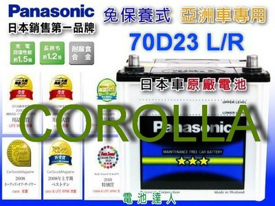 ☆鋐瑞電池☆ 豐田 TOYOTA COROLLA 美規 神車 國際牌 汽車電池 (70D23L) 55D23L 耐用