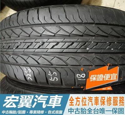 【新宏翼汽車】中古胎 落地胎 二手輪胎:C461.225 55 18 普利司通 EP850 9成 4條 含工9000元