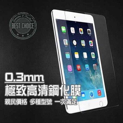 iPad mini 1 2 3 4 鋼化 強化 玻璃膜 平板 保護貼 9H硬度 防爆 高清 防刮 G02 拖來賣