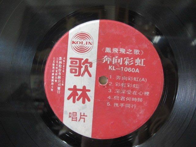 二手舖 NO.981 黑膠唱片 鳳飛飛 奔向彩虹 裸片 無封套