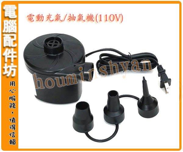 電動充氣/抽氣機(110V)-充氣機兩用(附3種氣嘴) 打氣機 充氣機 泳圈 充氣 壓縮袋抽氣 電動抽氣 打氣