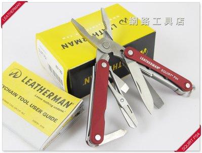 網路工具店『LEATHERMAN SQUIRT PS4-紅色』(型號 831189) #2
