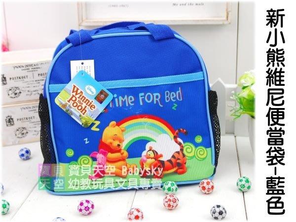 ◎寶貝天空◎【新小熊維尼便當袋-藍色】餐袋,手提袋,裝幼稚園三色碗/便當盒