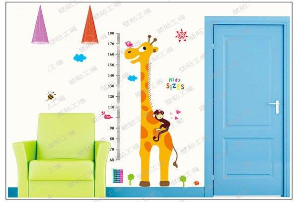 壁貼工場 可超取需裁剪 壁貼 貼紙 牆貼室內佈置 長頸鹿身高貼 組合貼 AY9092