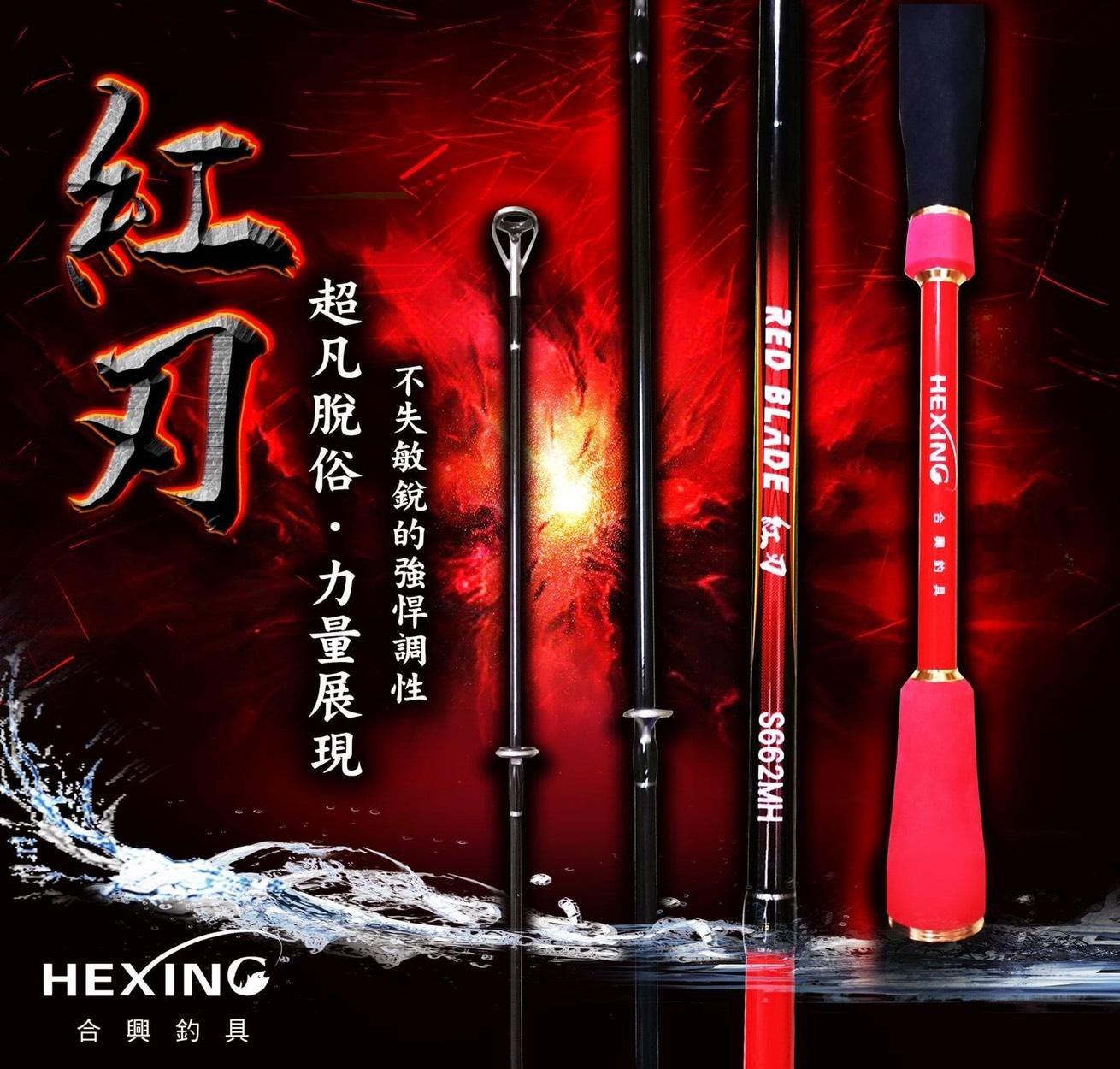 (免運+贈品) 紅刃  岸拋鐵板竿 S662MH~彤彤釣具~【魚竿】HEXING 合興釣具
