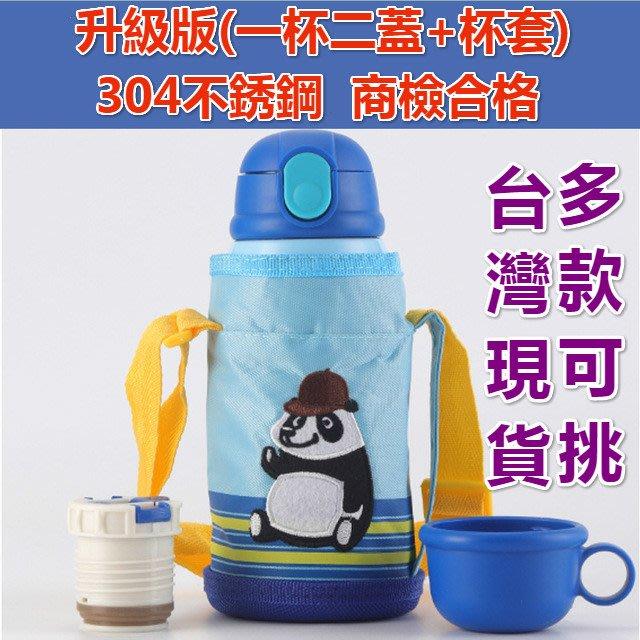 台灣現貨 兒童水壺 304不銹鋼 保溫水壺 水壺 學習水壺 學習杯 保溫杯 吸管杯 商檢合格