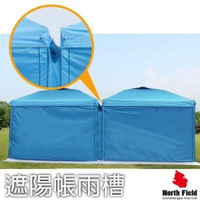 大里RV城市【美國 North Field】27秒防水快速可搭建客廳帳篷(NF-633)專用防水雨槽 NF-633-2 台中市