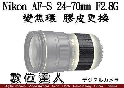 【數位達人相機維修】更換 Nikon 24-70mm F2.8 G 變焦環 皮 變焦環膠皮 550元