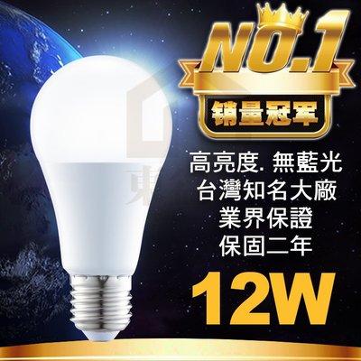 附發票 LED 12W E27 燈泡 台灣大廠保固兩年 品質保證 現貨 CNS認證 銷量第一 高亮度無藍光【東益氏】 彰化縣