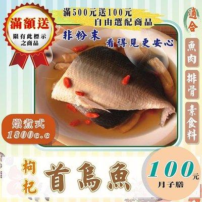 FC12【枸杞の首烏魚】可素食►夠量味濃►月子膳
