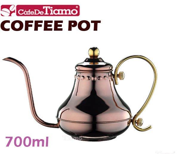 【ROSE 玫瑰咖啡館】Tiamo1202不鏽鋼宮廷式細口壺 0.7L 宮廷壺 玫瑰金 8mm細口