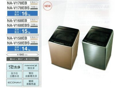 (寶來電器來電可打折)Panasoni變頻洗衣機NA-V178EB另售V200EBS/V198DBS