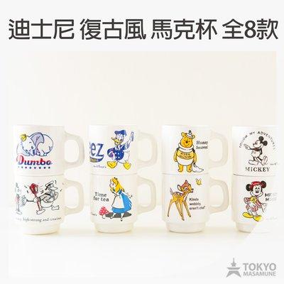 【東京正宗】 日本 迪士尼 復古風  陶瓷 馬克杯 水杯 全8款