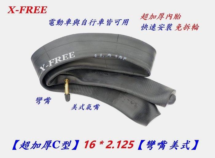 《意生》(超加厚C型免拆輪胎)16 x 2.125 電動車 電動自行車可用 16*2.125內胎 免拆輪框輪組輪子