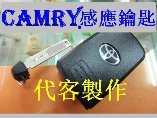 TOYOTA 汽車 遙控器 智能鑰匙 晶片鑰匙 遺失 代客製作 拷貝鑰匙 WISH Yaris ALTIS CAMRY RAV4