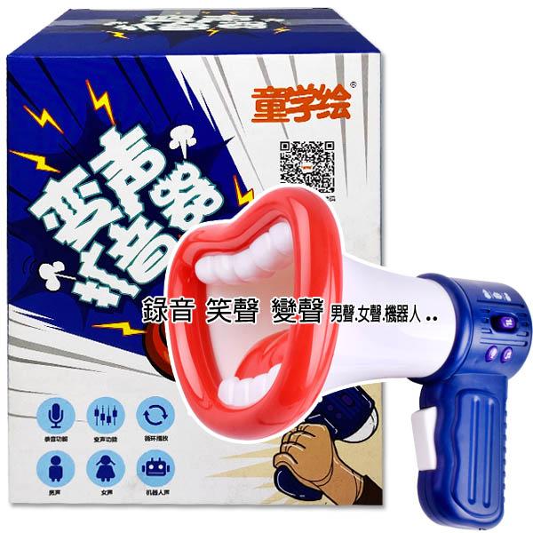 【台灣出貨 3C小苑】ZZ1426-2 變聲擴音器 活動道具 大聲公 玩具 幼兒活動 變音器變聲器 抖音 大嘴巴