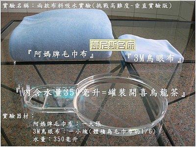 【班尼斯名床】~【3M吸濕排汗比較篇~3x6.2呎x5cm單人床墊套,購買床墊加購價550元】
