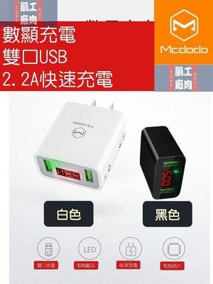 MCDODO  雙孔2.2a 數位顯示 充電頭/usb充頭/豆腐頭/充電器/iphone/安卓頭/蘋果頭/快充/快充頭