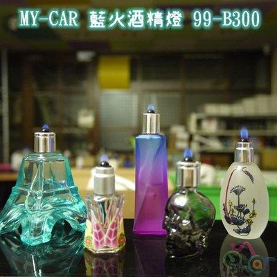 【全面升級】小藍火酒精燈 99-B300  MY-CAR嚴選 水煙壺 煙具 水菸壺 煙球 鬼火機 鬼火管 噴槍 矽膠管