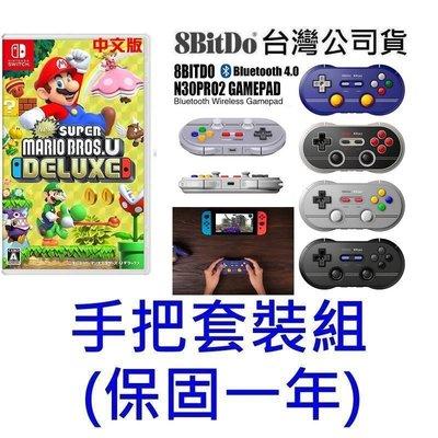 Switch New 超級瑪利歐兄弟 U 豪華版 中文版+八位堂 N30 Pro 2 系列 震動控制器【板橋魔力】