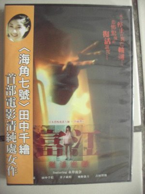 影音加油站-恐怖驚悚片/富江 復活密碼-全新零售版DVD/直購99元-田中千繪清純處女作