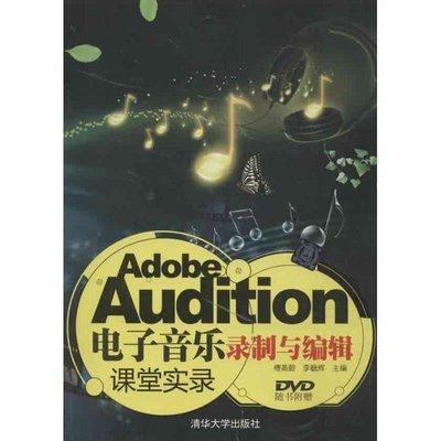 PW2【電腦】Adobe Audition電子音樂錄制與編輯課堂實錄@wa63695