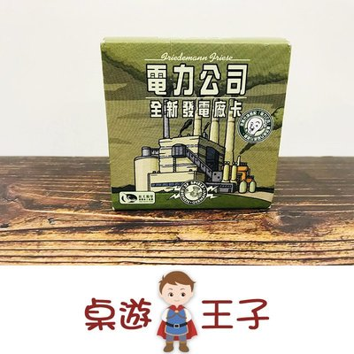 《桌遊王子》 電力 Power Grid 發電廠卡擴充 Ex3【只賣 桌遊】