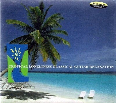 *TROPICAL LONELINESS CLASSICAL GUITAR RELAXATION // 熱帶的寂寥