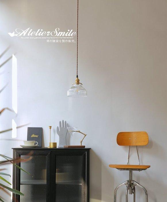 [ Atelier Smile ] 鄉村雜貨 日本直送 復古黃銅 手工玻璃線條吊燈 純銅製配件 民宿 咖啡廳  # 免運