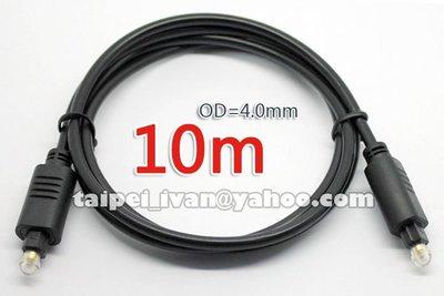 高保真 低損耗 數位光纖音源線 10米 線徑4.0mm 杜比AC-3/DTS 5.1 SPDIF 10公尺 10M