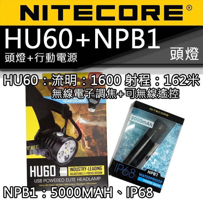 【電筒王】NITECORE HU60 頭燈+NBP1 防水電源 1600流明 162米 無線電子調焦 頭燈 遙控