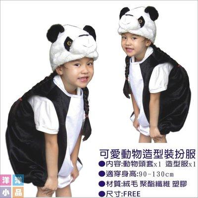 【洋洋小品】【可愛熊猫BD13】萬聖節化妝表演舞會派對造型角色扮演服裝道具