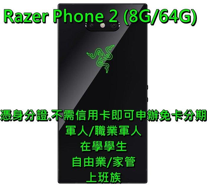 雷蛇 Razer Phone 2 (8G/64G) 台灣公司貨【免卡分期】【現金分期】【免頭款】【自選繳費日期】