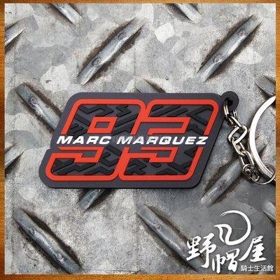 三重《野帽屋》Marc Marquez 93字樣 馬奎斯 MOTOGP 橡膠 數字 鑰匙圈 吊飾。紅框灰底