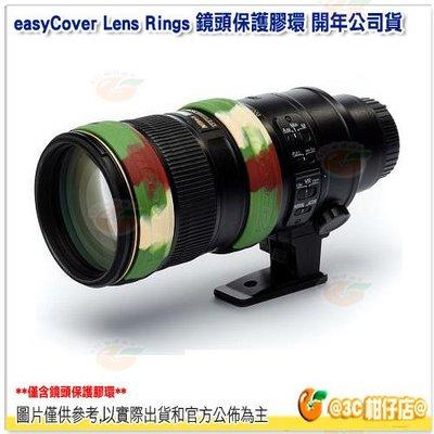 @3C 柑仔店@ easyCover Lens Rings 2LRC 鏡頭保護膠環 迷彩 公司貨 矽膠 雙套環 防滑
