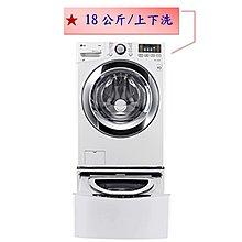 【微笑家電】實體店面《享折扣》LG 樂金 WD-S18VBW TWINWash 雙能洗 蒸洗脫 18公斤+2.5公斤