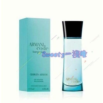 Armani Code Turquoise for Men印記男香75ML