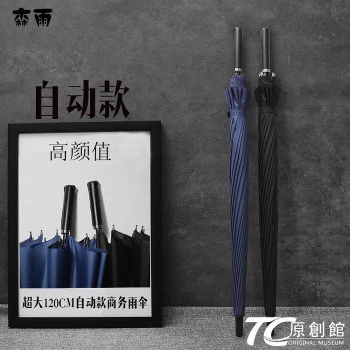999雨傘超大號雙人自動商務防風長柄三人黑色男女生定制廣告傘印logo11NB29