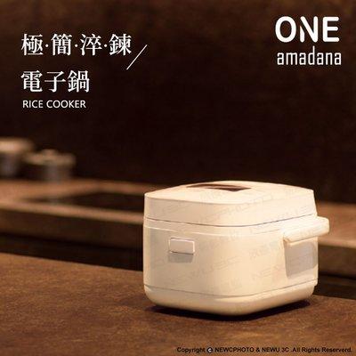 【薪創新生北科】含稅免運 ONE amadana STCR-0103 智能料理炊煮器 電鍋 小資 飯鍋 公司貨