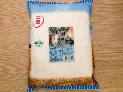 二聖 中筋麵粉1kg    ~各式調理粉類批發~  上易行