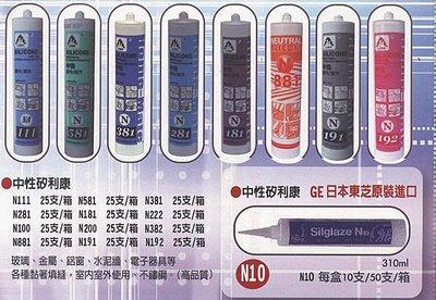 ㊣宇慶S舖㊣樹牌LUSH專業矽利康,中性足量N192  廠牌以實際出貨為準  一次訂購需一箱以上