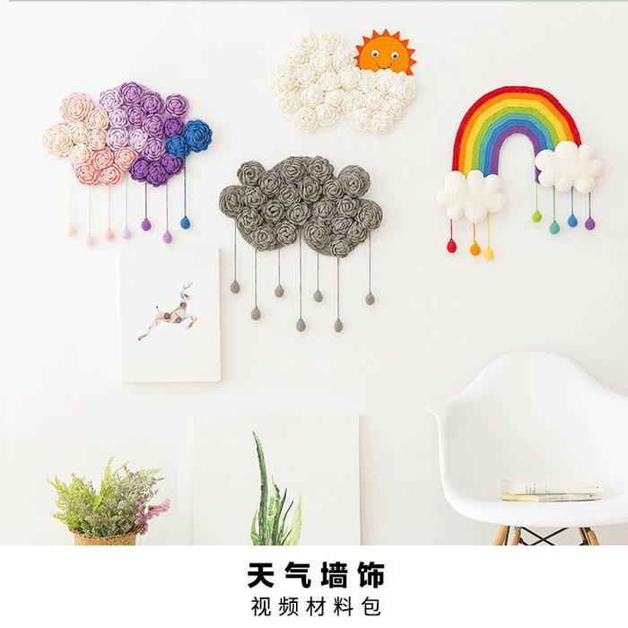 聚吉小屋 #蘇蘇姐家天氣墻飾 手工diy鉤針編織寶寶毛線嬰兒手編棉團材料包