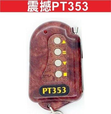 遙控器達人震撼PT-353 自行撥碼 發射器 快速捲門 電動門遙控器 各式遙控器維修 鐵捲門遙控器 拷貝