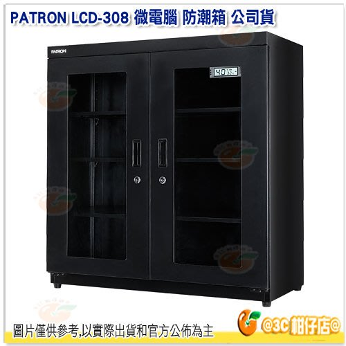 送淨化器 寶藏閣 PATRON LCD-308 微電腦數字型電子防潮箱 公司貨5年保固 310L 適用相機攝影器材 儀器